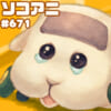 そこあに「2021年冬アニメ新番組青田買い」 #671