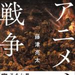 そこあに増刊号「アニメと戦争」特集 vol.54