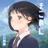 そこあに「2021年春アニメ新番組青田買い」 #684