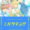 「映画 バクテン!!」2022年春公開予定!ティザービジュアル解禁!